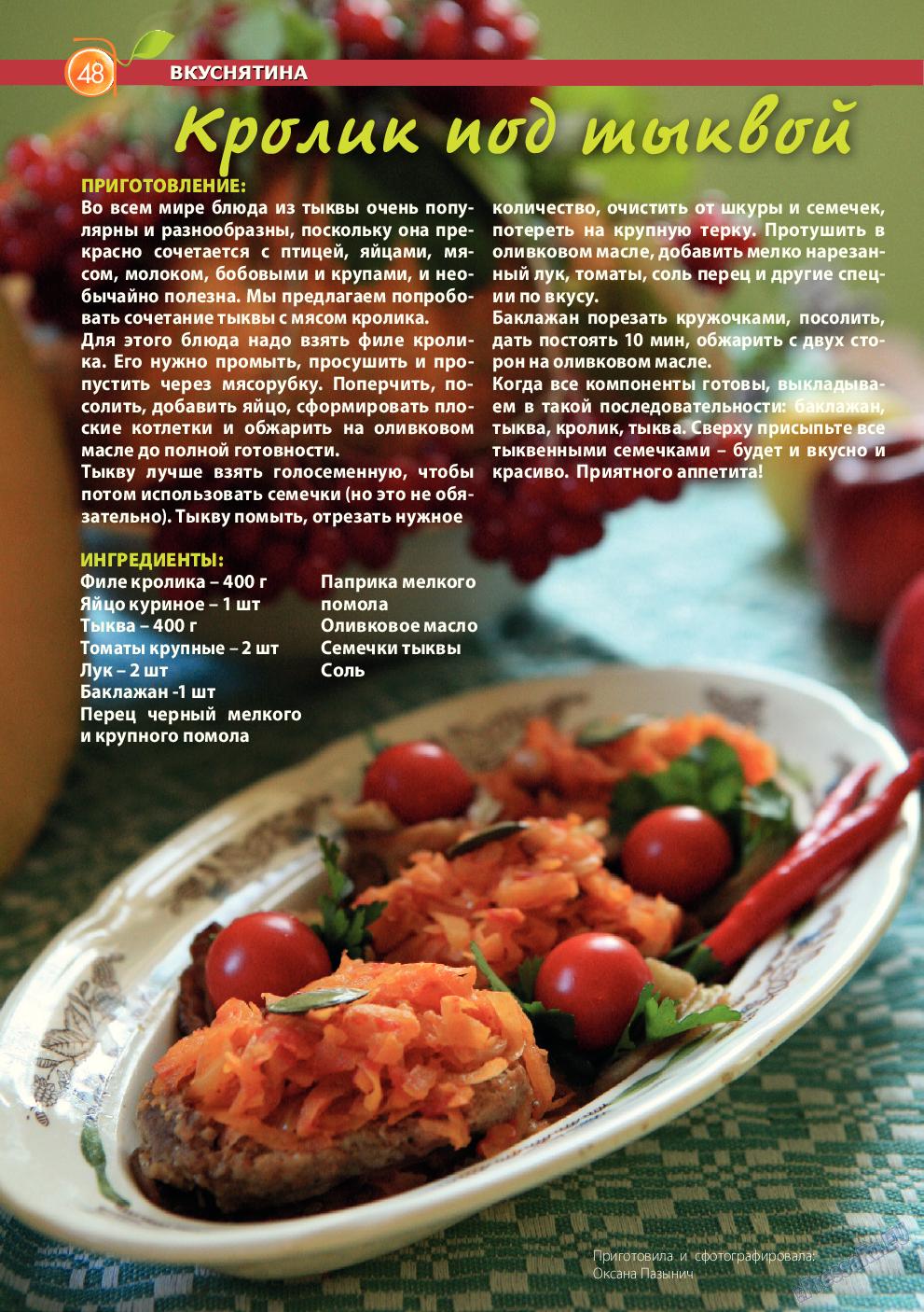 Апельсин (журнал). 2014 год, номер 63, стр. 48