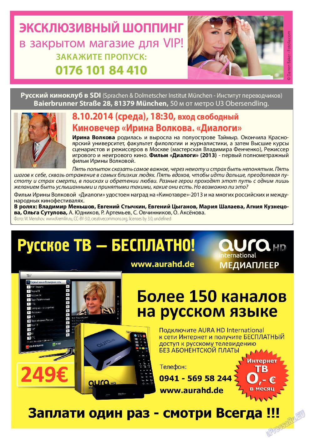 Апельсин (журнал). 2014 год, номер 63, стр. 49