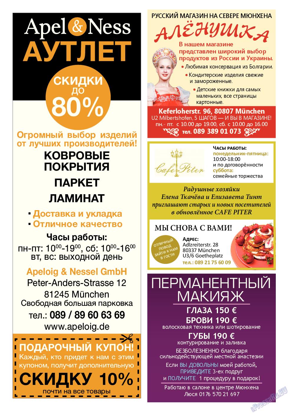 Апельсин (журнал). 2014 год, номер 63, стр. 51
