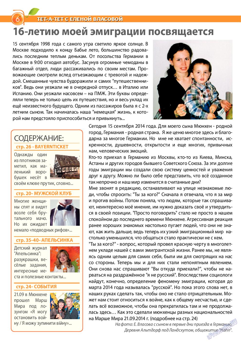 Апельсин (журнал). 2014 год, номер 63, стр. 6