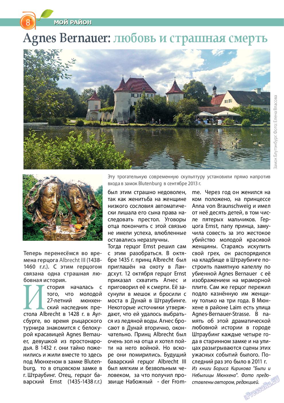 Апельсин (журнал). 2014 год, номер 63, стр. 8