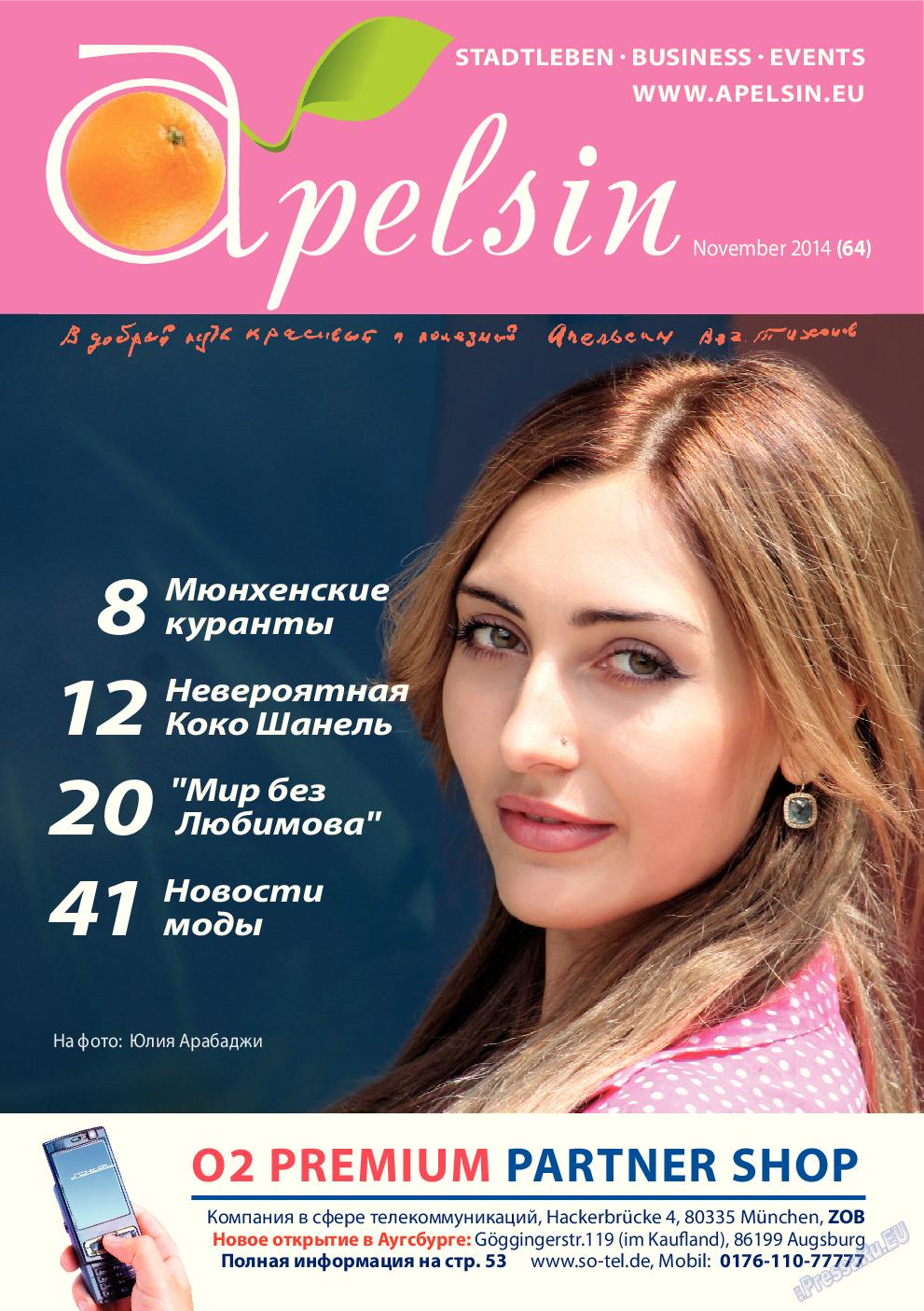 Апельсин (журнал). 2014 год, номер 64, стр. 1