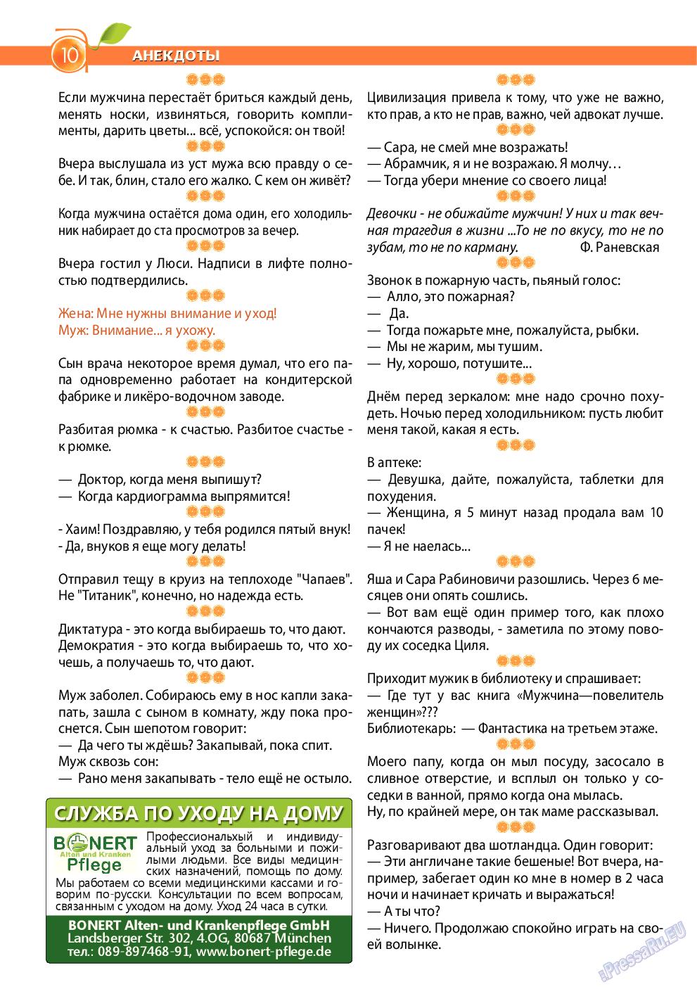 Апельсин (журнал). 2014 год, номер 64, стр. 10