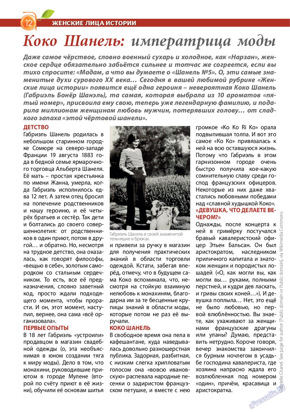 Апельсин (журнал). 2014 год, номер 64, стр. 12