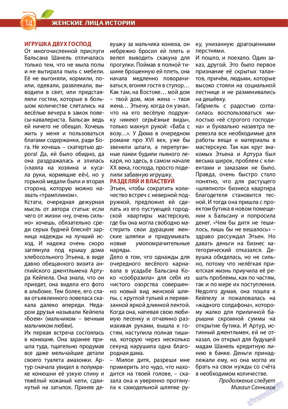 Апельсин (журнал). 2014 год, номер 64, стр. 14