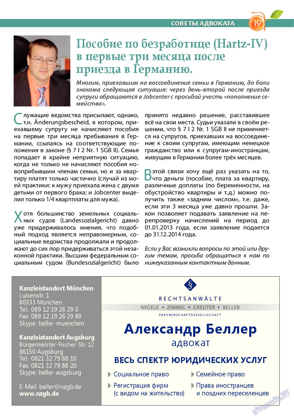 Апельсин (журнал). 2014 год, номер 64, стр. 19