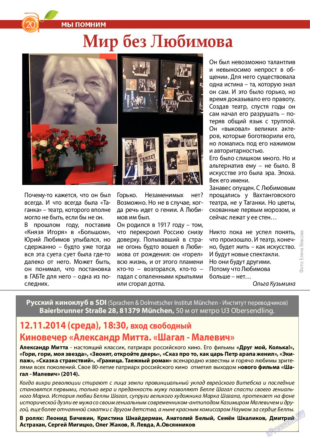 Апельсин (журнал). 2014 год, номер 64, стр. 20