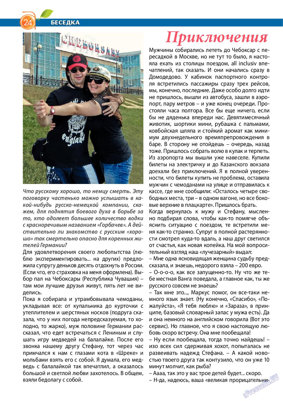 Апельсин (журнал). 2014 год, номер 64, стр. 24