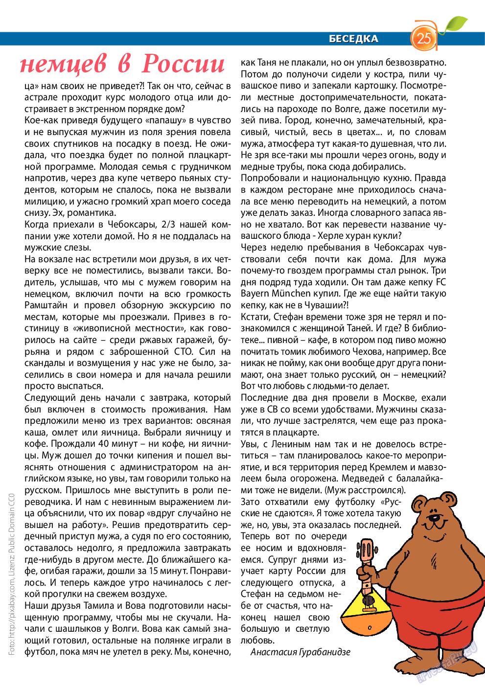 Апельсин (журнал). 2014 год, номер 64, стр. 25
