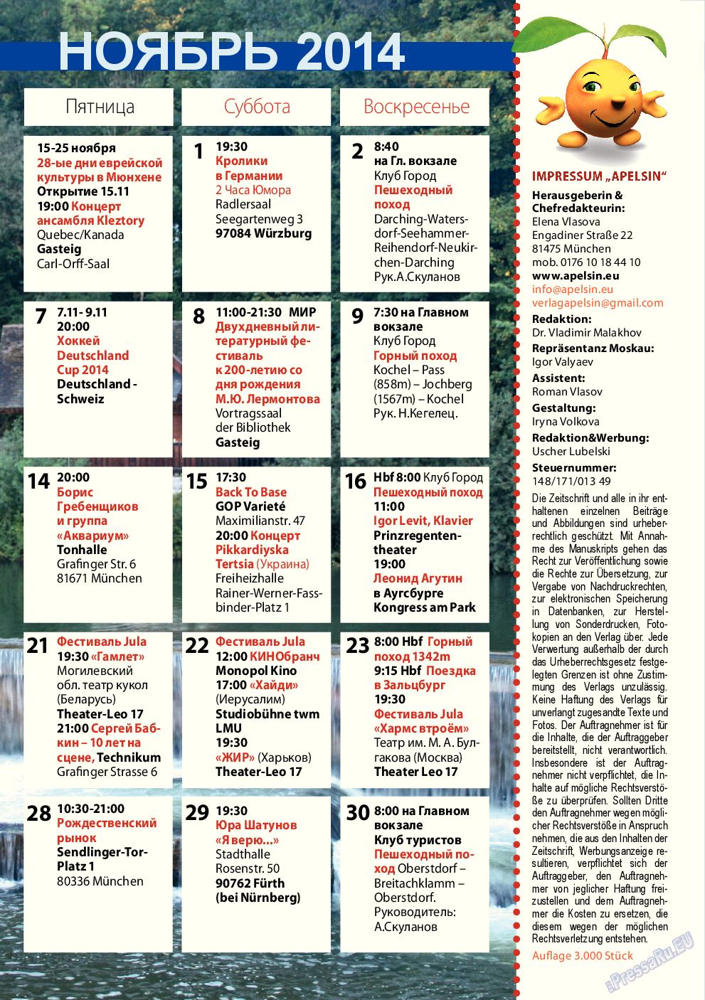 Апельсин (журнал). 2014 год, номер 64, стр. 29