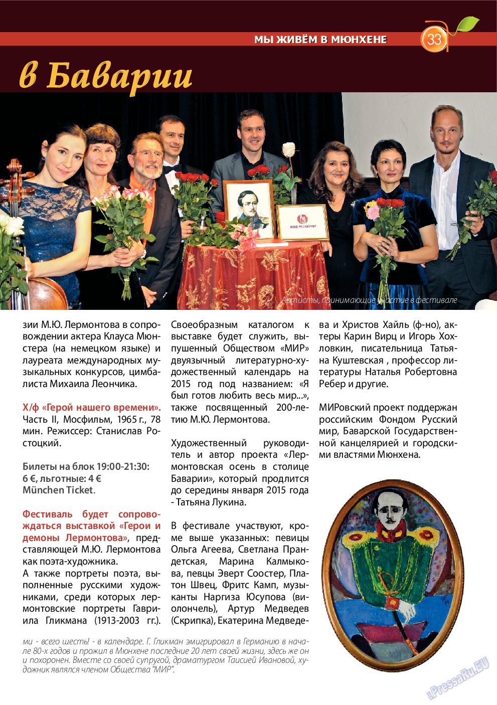 Апельсин (журнал). 2014 год, номер 64, стр. 33