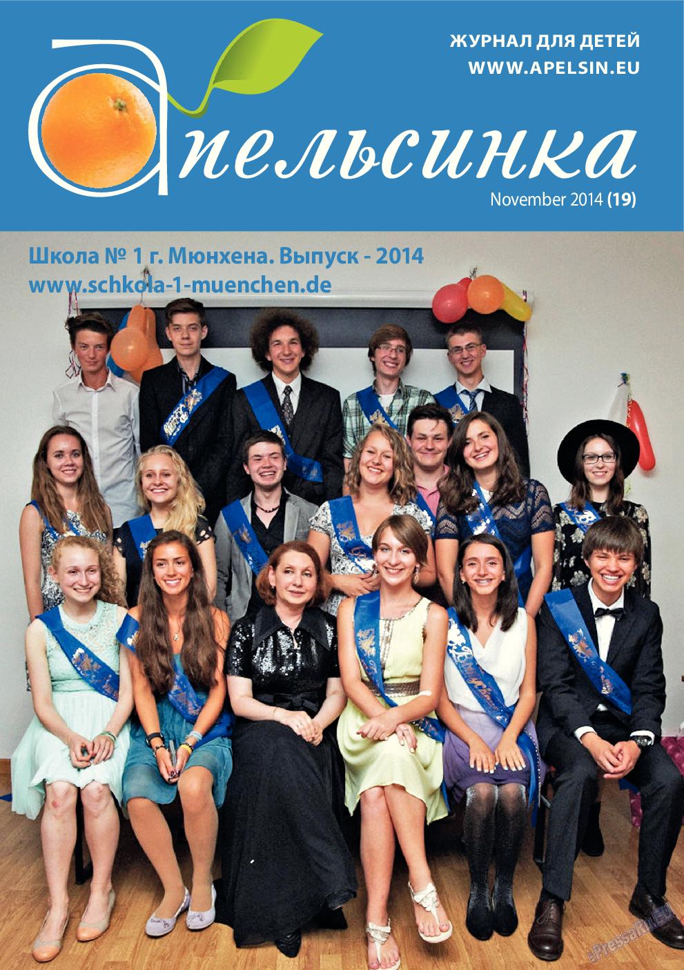 Апельсин (журнал). 2014 год, номер 64, стр. 35