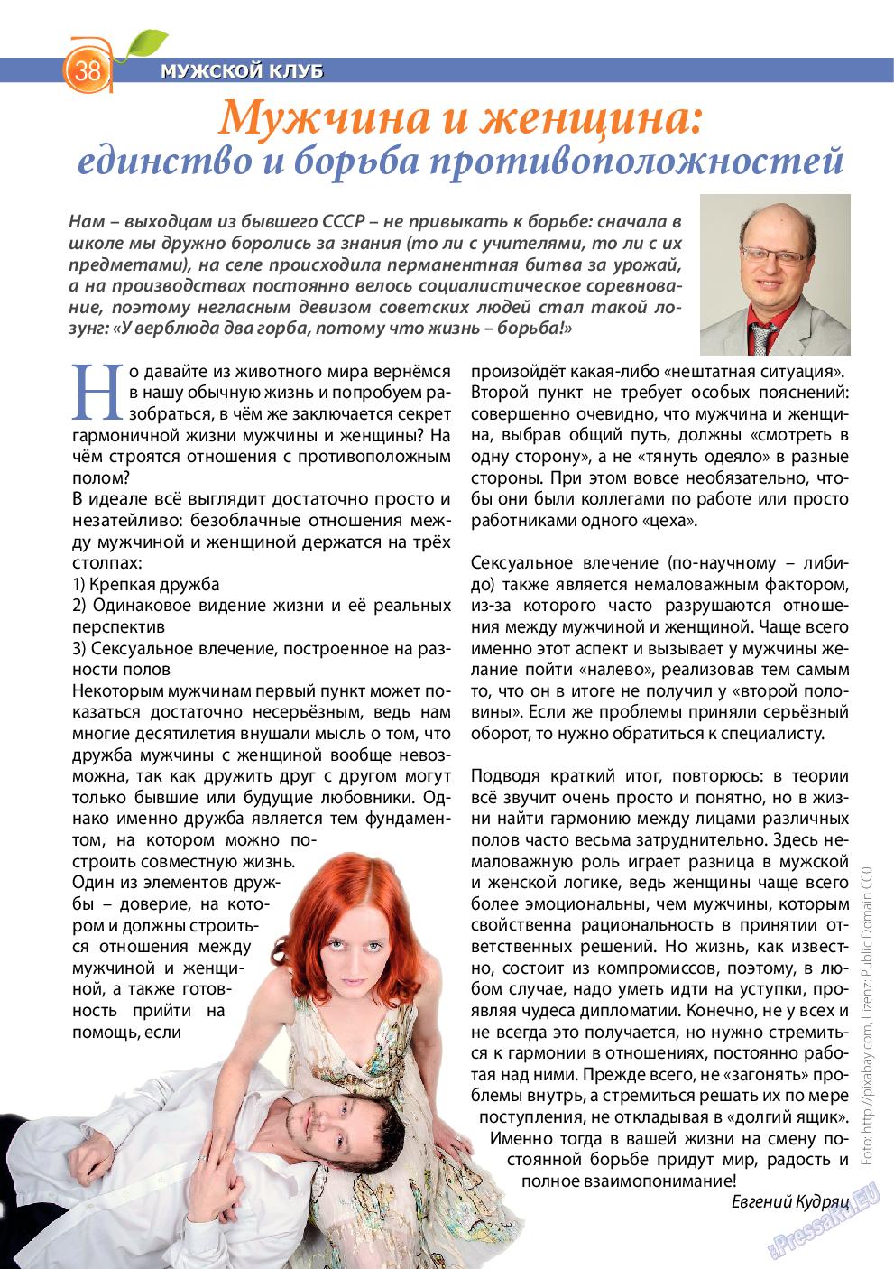 Апельсин (журнал). 2014 год, номер 64, стр. 38