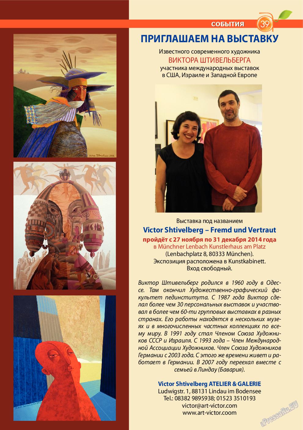 Апельсин (журнал). 2014 год, номер 64, стр. 39