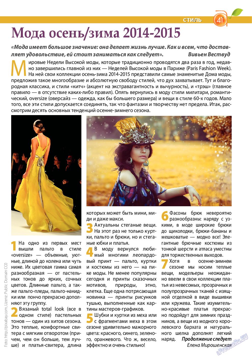 Апельсин (журнал). 2014 год, номер 64, стр. 41