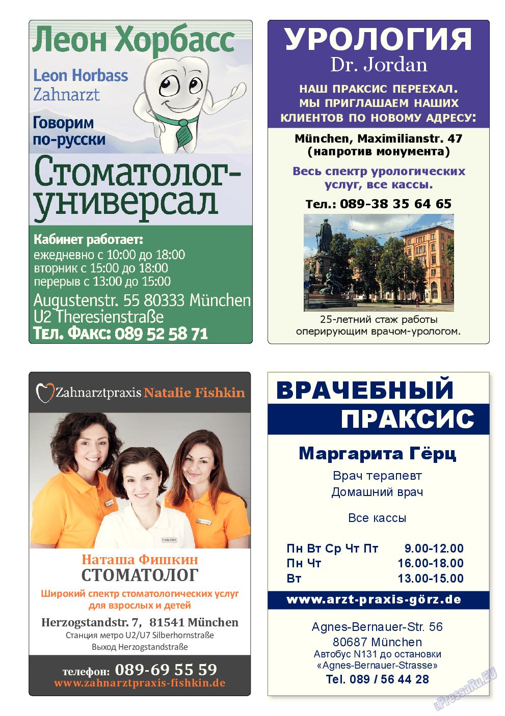 Апельсин (журнал). 2014 год, номер 64, стр. 42