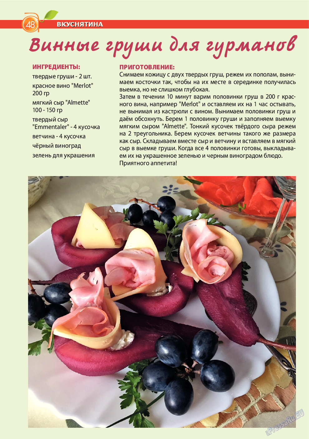 Апельсин (журнал). 2014 год, номер 64, стр. 48