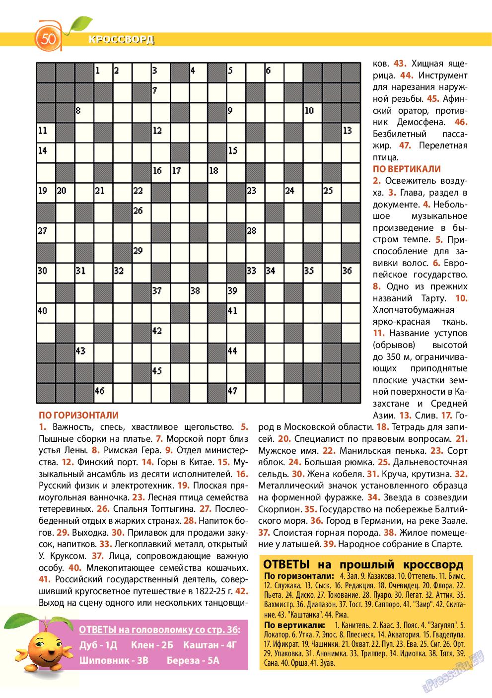 Апельсин (журнал). 2014 год, номер 64, стр. 50
