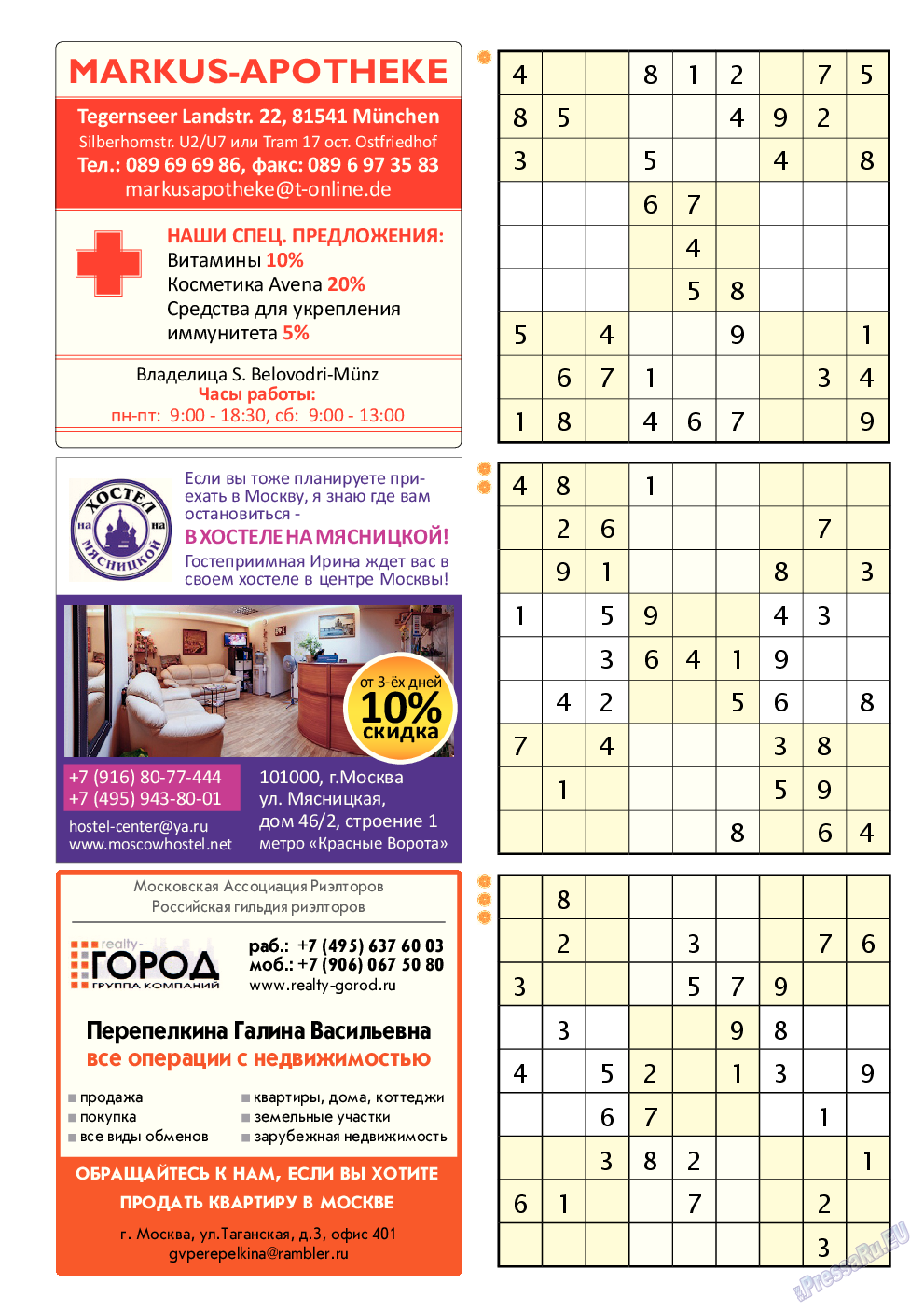 Апельсин (журнал). 2014 год, номер 64, стр. 52