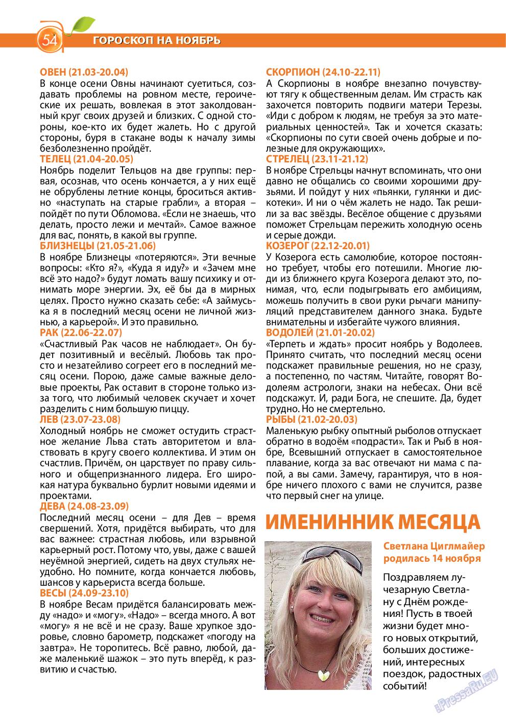 Апельсин (журнал). 2014 год, номер 64, стр. 54