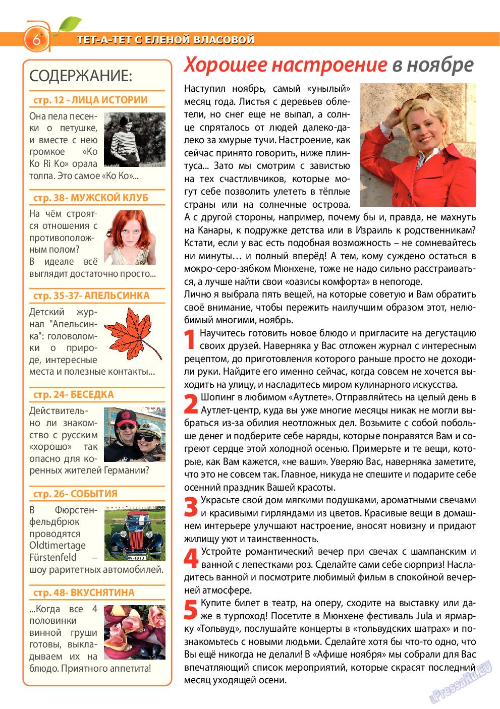 Апельсин (журнал). 2014 год, номер 64, стр. 6