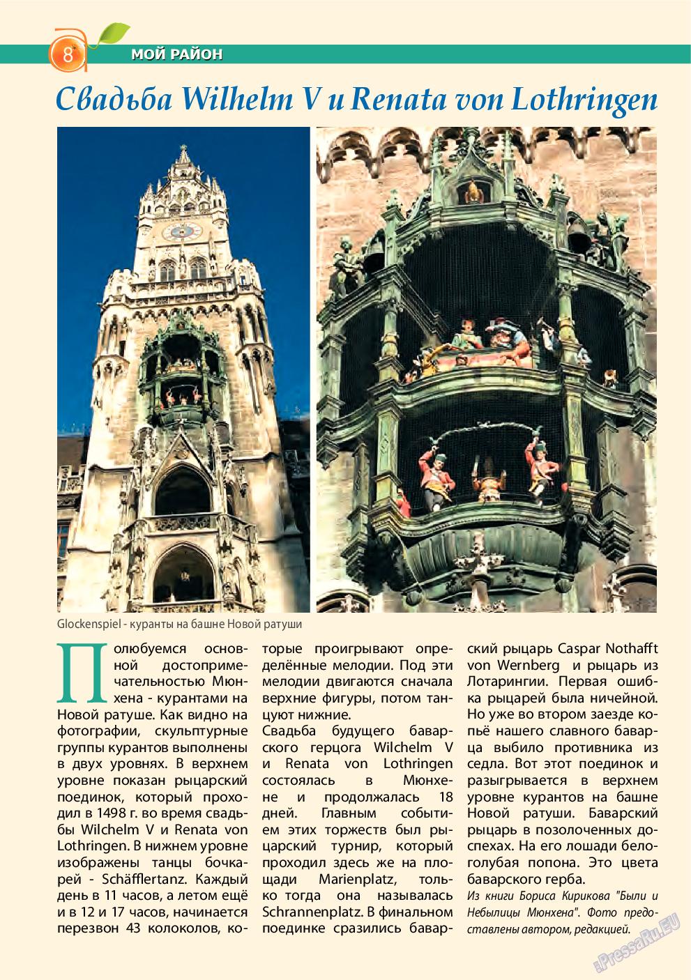 Апельсин (журнал). 2014 год, номер 64, стр. 8