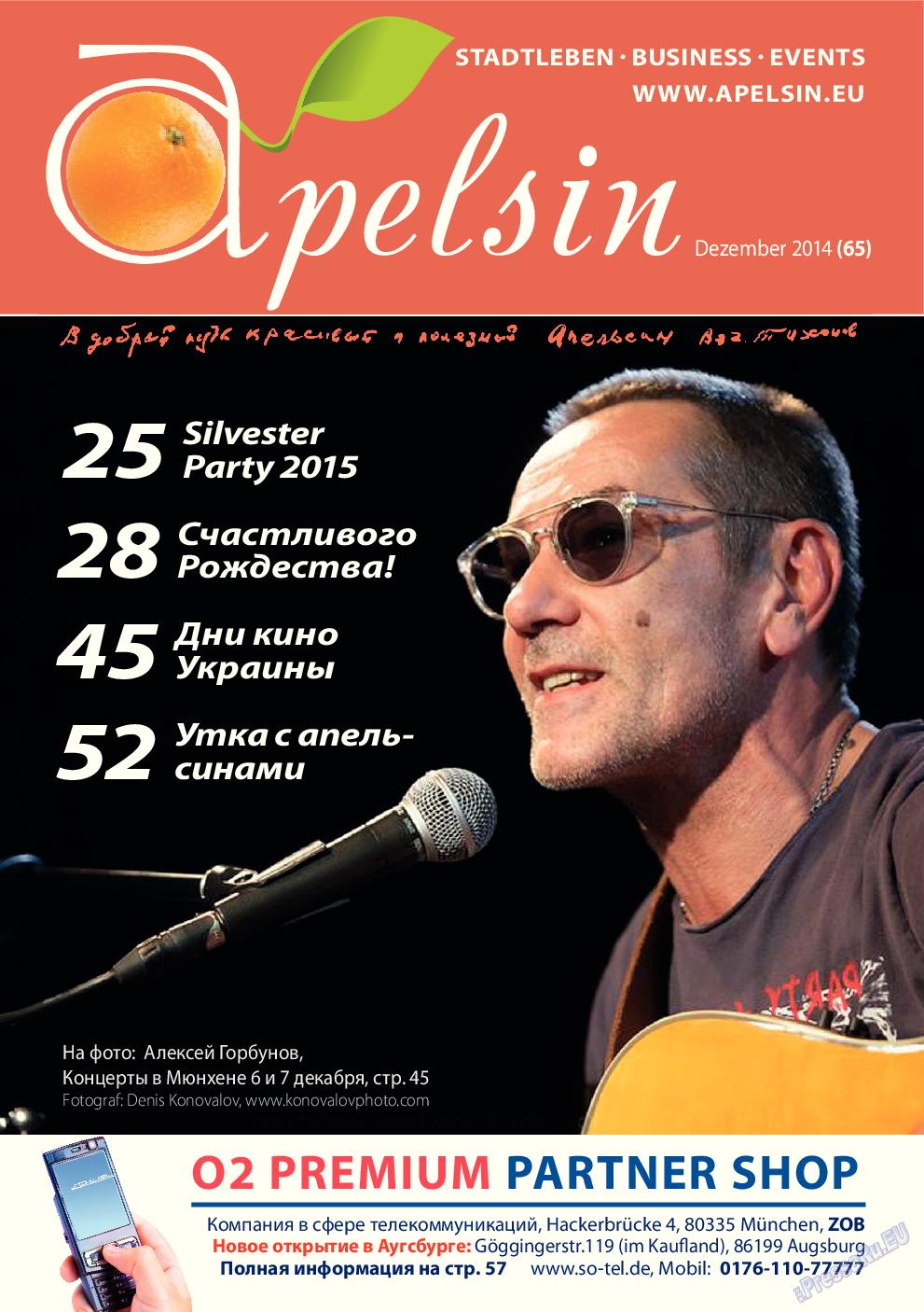 Апельсин (журнал). 2014 год, номер 65, стр. 1