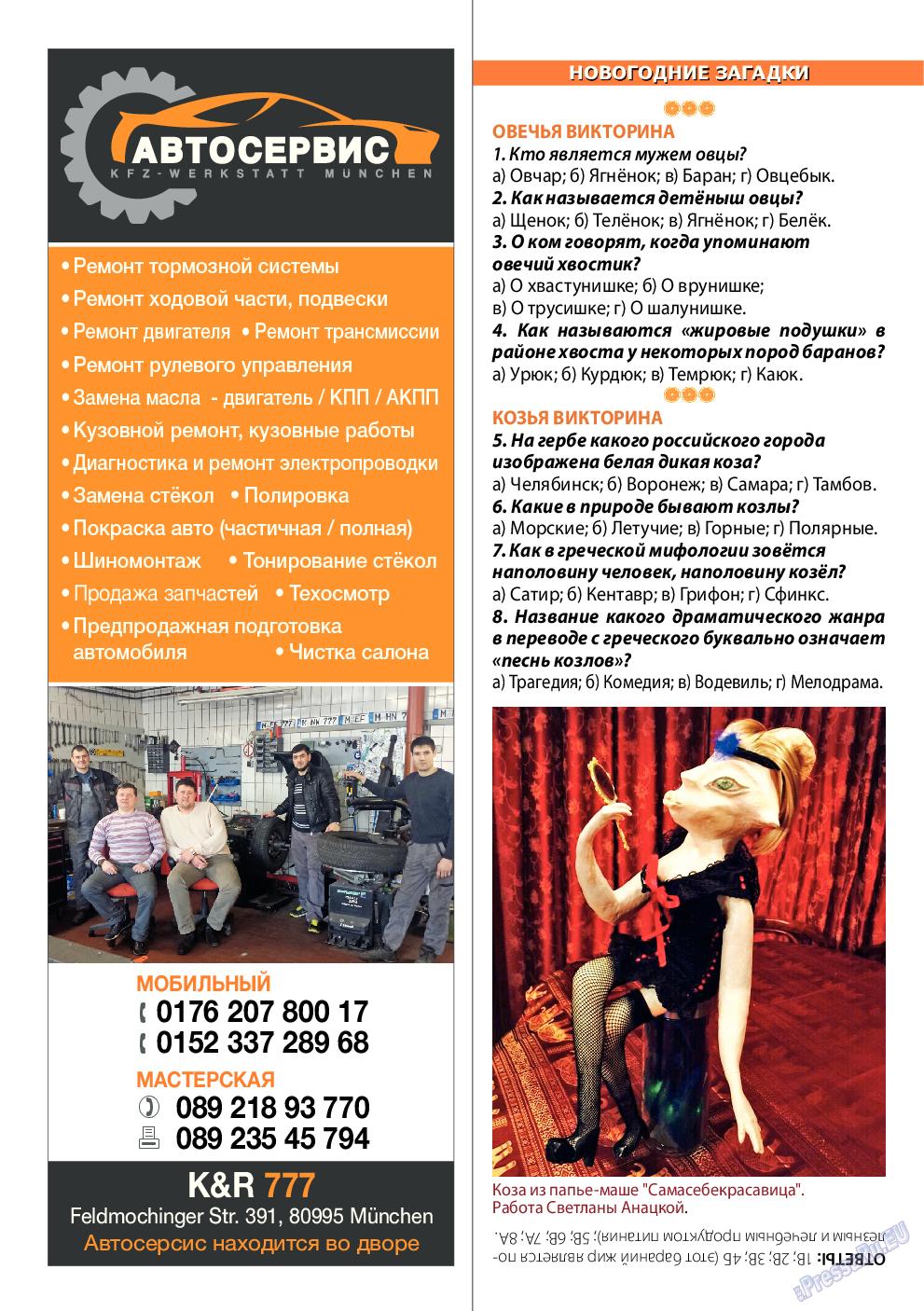 Апельсин (журнал). 2014 год, номер 65, стр. 16