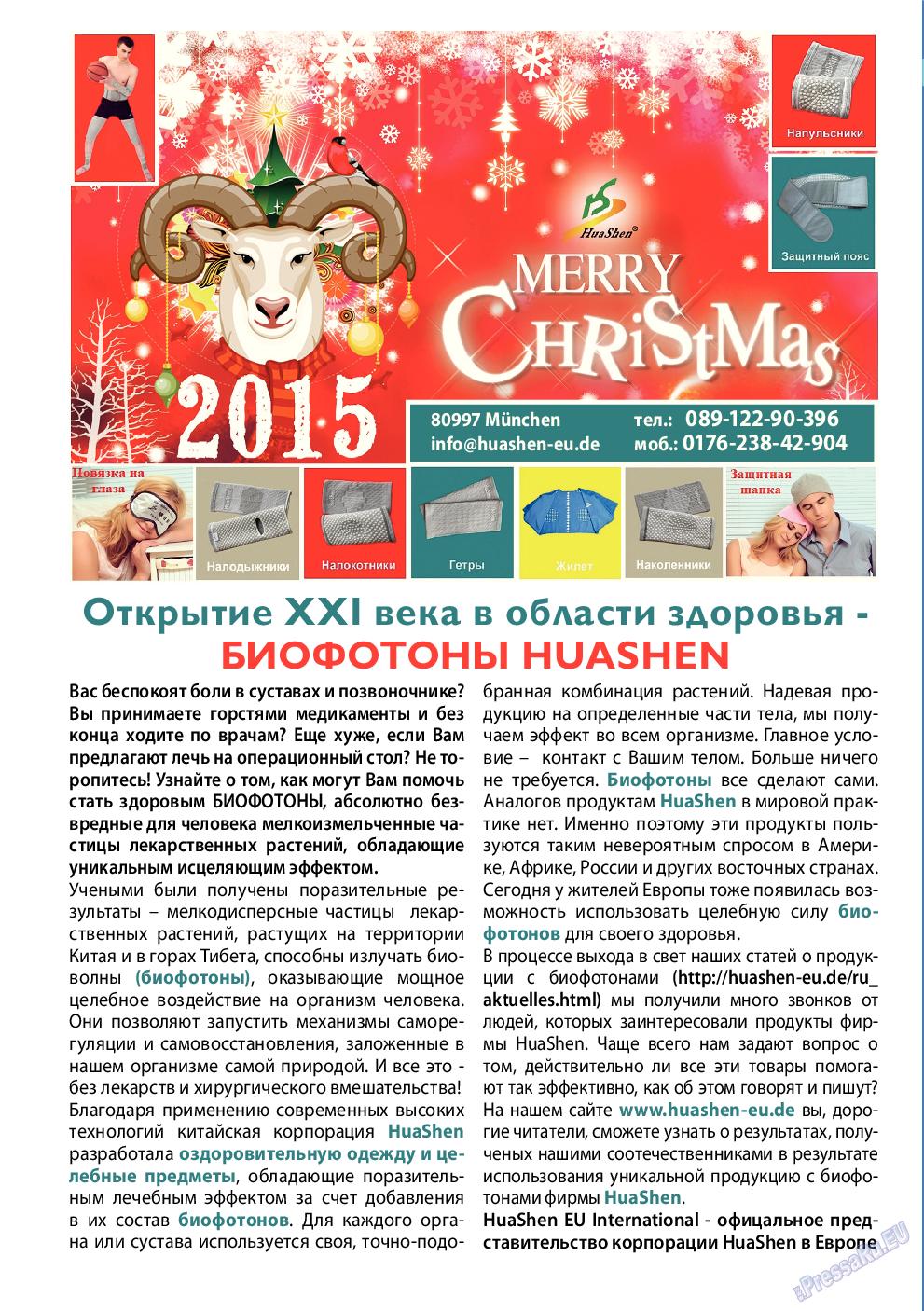 Апельсин (журнал). 2014 год, номер 65, стр. 24