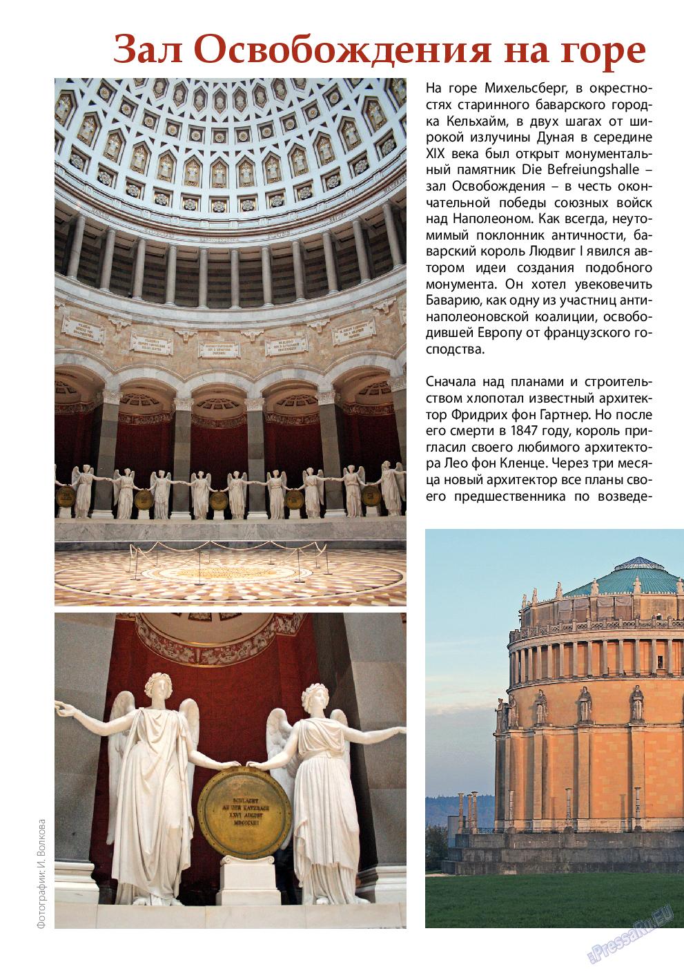 Апельсин (журнал). 2014 год, номер 65, стр. 26