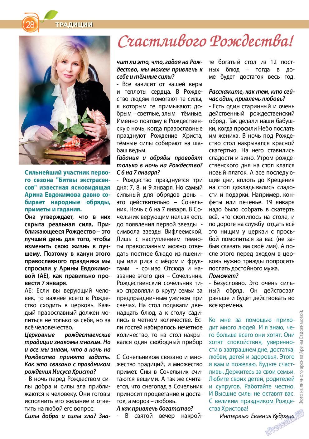 Апельсин (журнал). 2014 год, номер 65, стр. 28