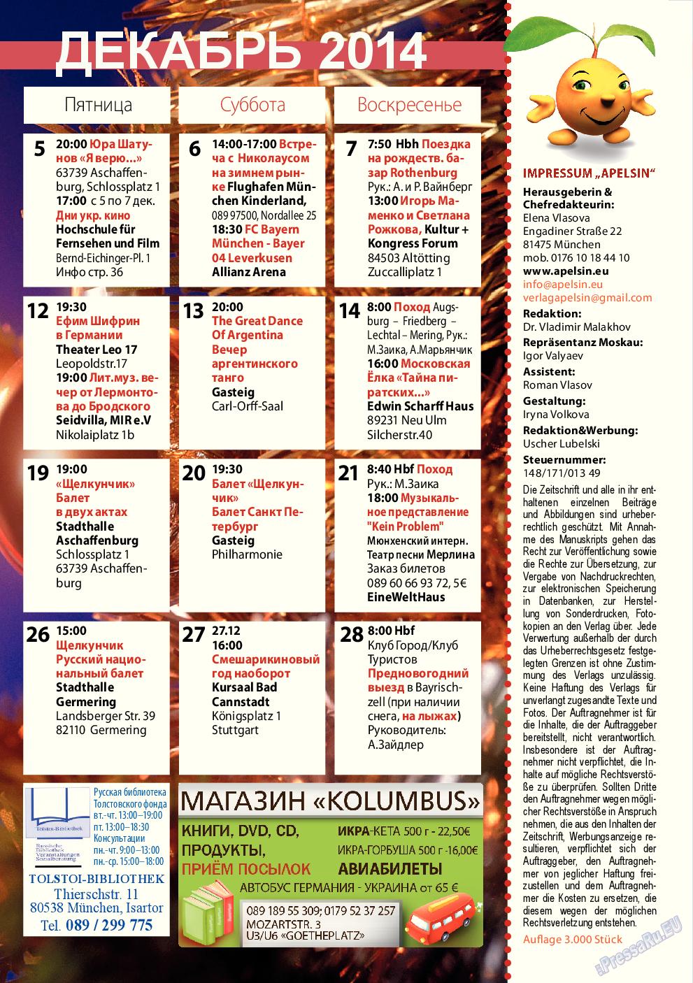 Апельсин (журнал). 2014 год, номер 65, стр. 31