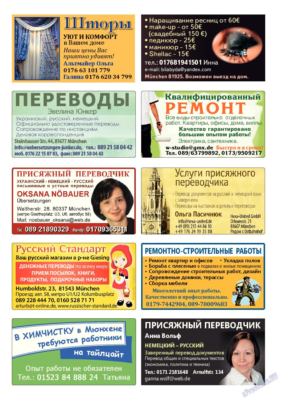 Апельсин (журнал). 2014 год, номер 65, стр. 33