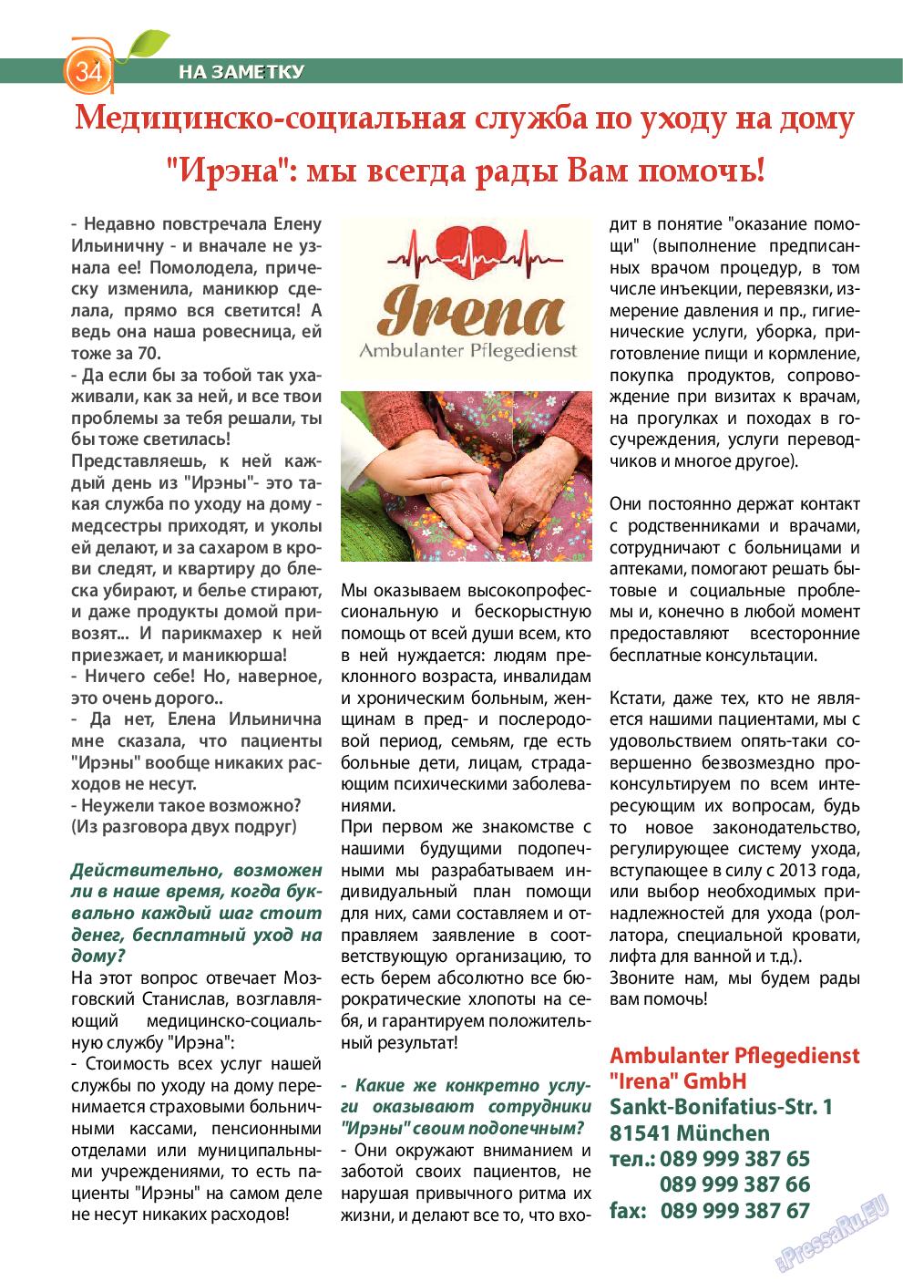 Апельсин (журнал). 2014 год, номер 65, стр. 34