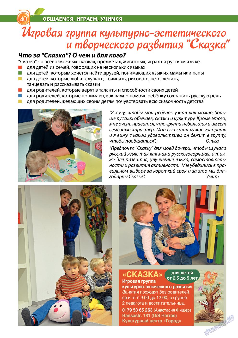 Апельсин (журнал). 2014 год, номер 65, стр. 40