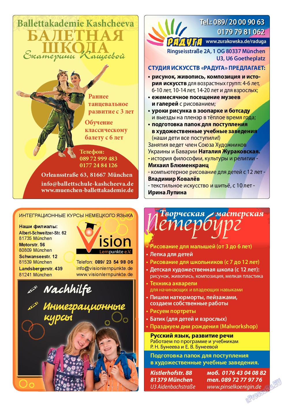 Апельсин (журнал). 2014 год, номер 65, стр. 41