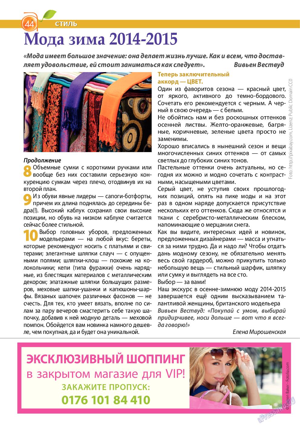 Апельсин (журнал). 2014 год, номер 65, стр. 44