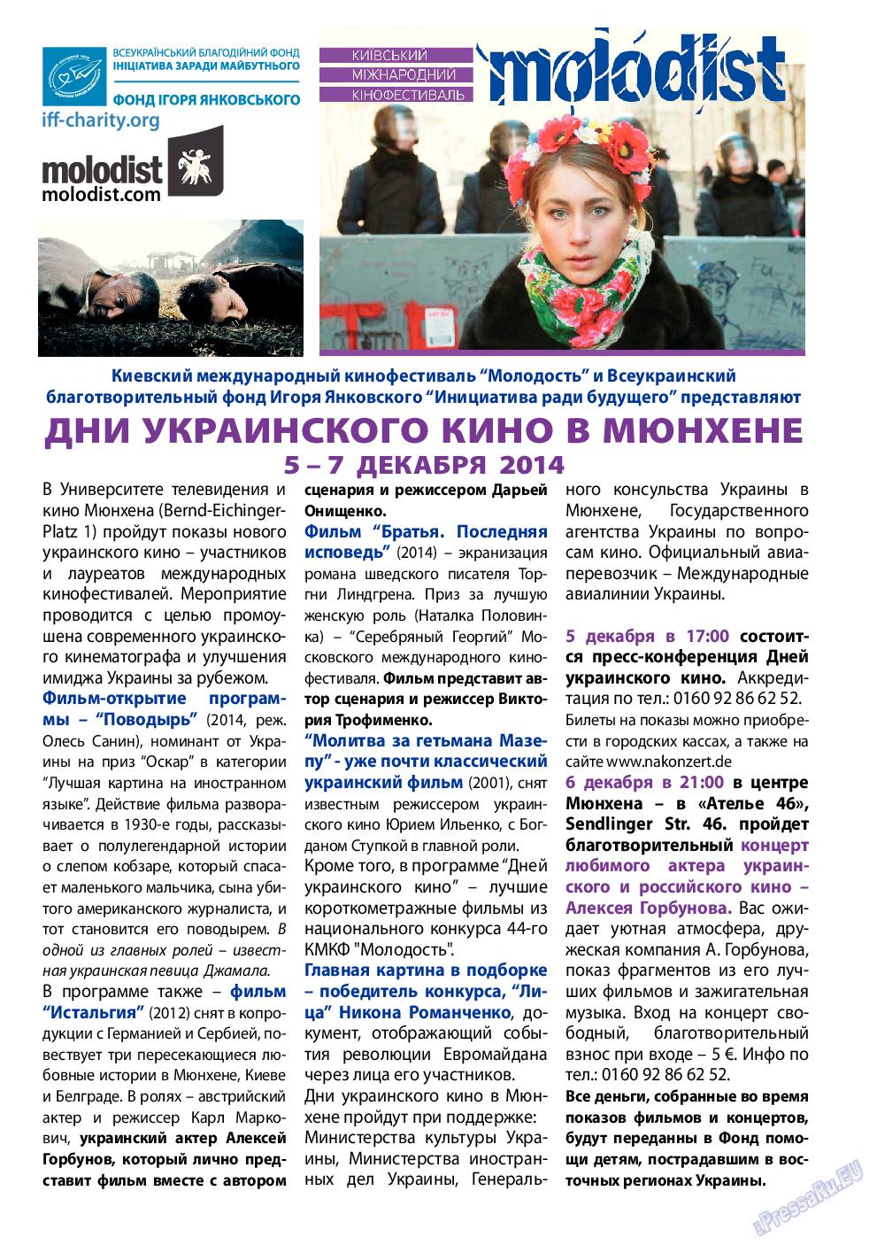 Апельсин (журнал). 2014 год, номер 65, стр. 45