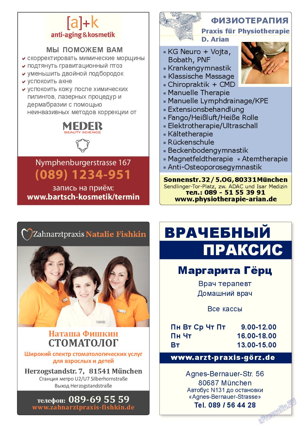 Апельсин (журнал). 2014 год, номер 65, стр. 46