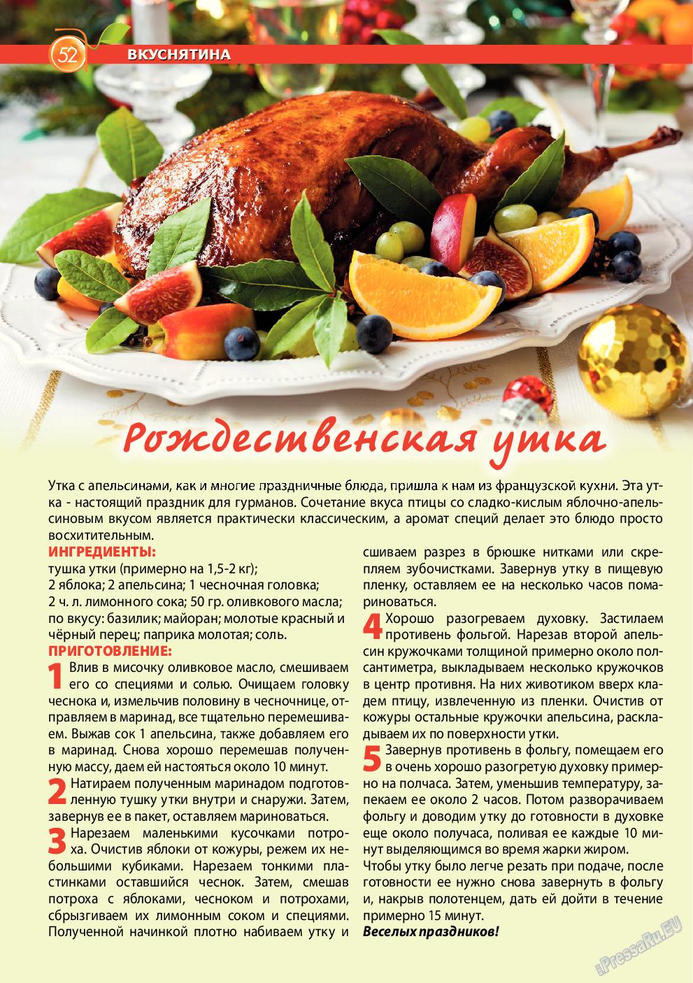 Апельсин (журнал). 2014 год, номер 65, стр. 52