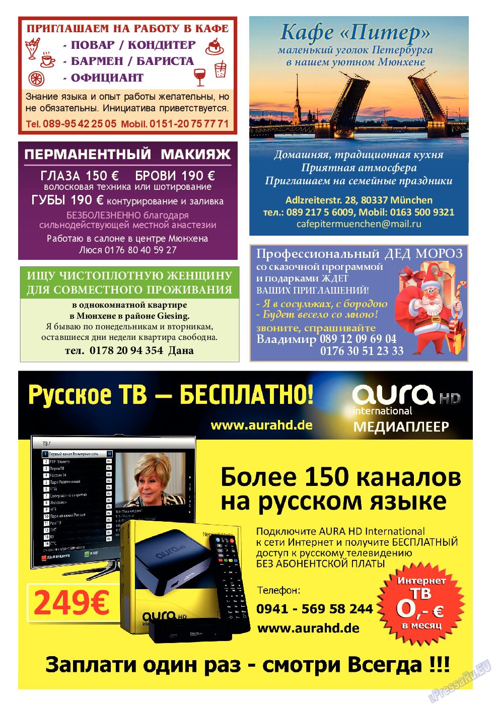 Апельсин (журнал). 2014 год, номер 65, стр. 53