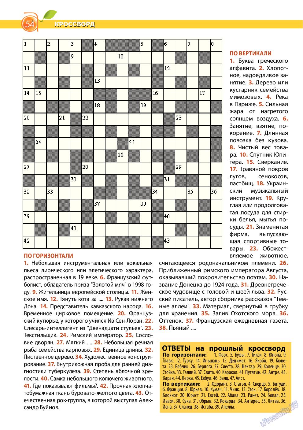 Апельсин (журнал). 2014 год, номер 65, стр. 54