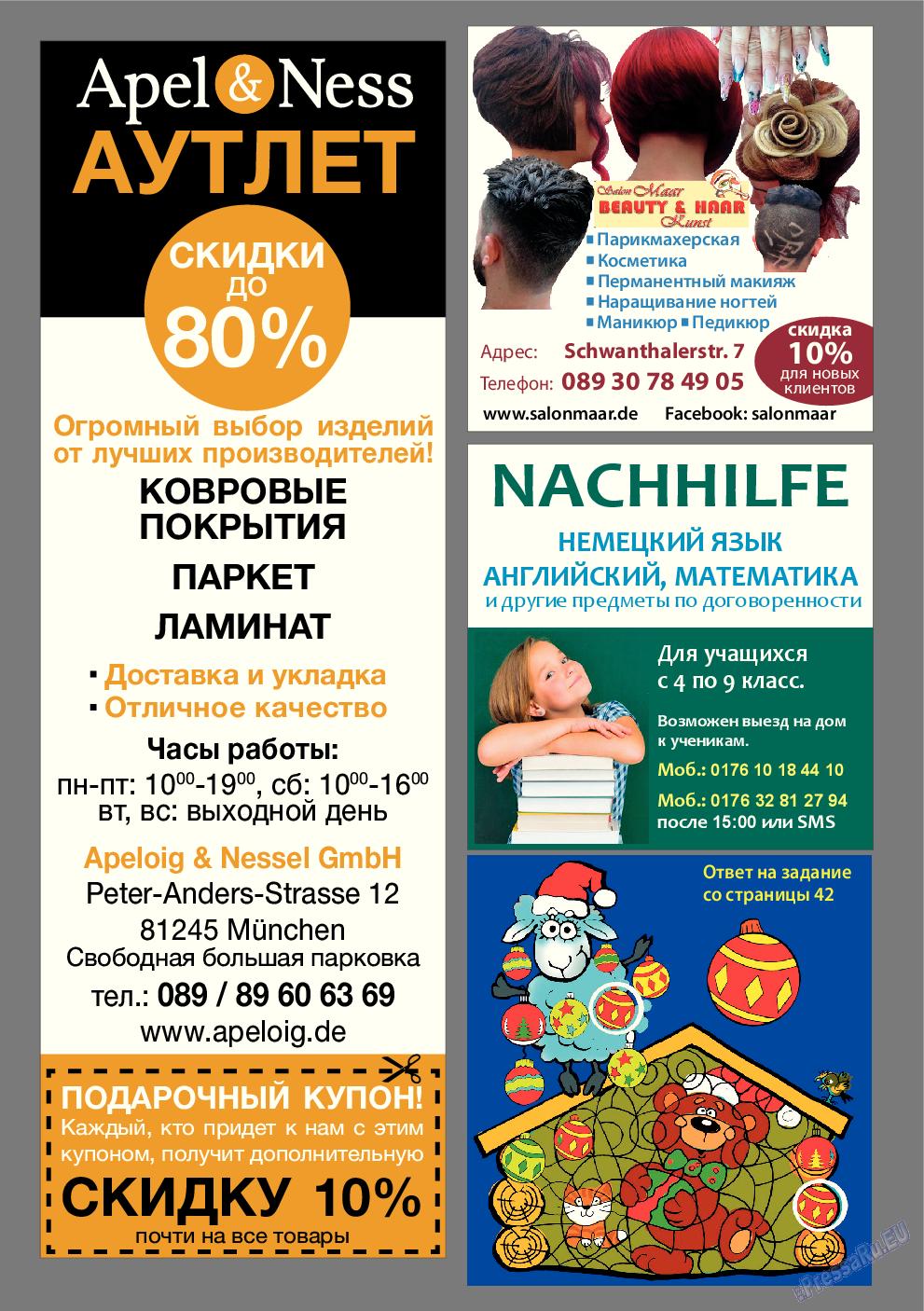 Апельсин (журнал). 2014 год, номер 65, стр. 55