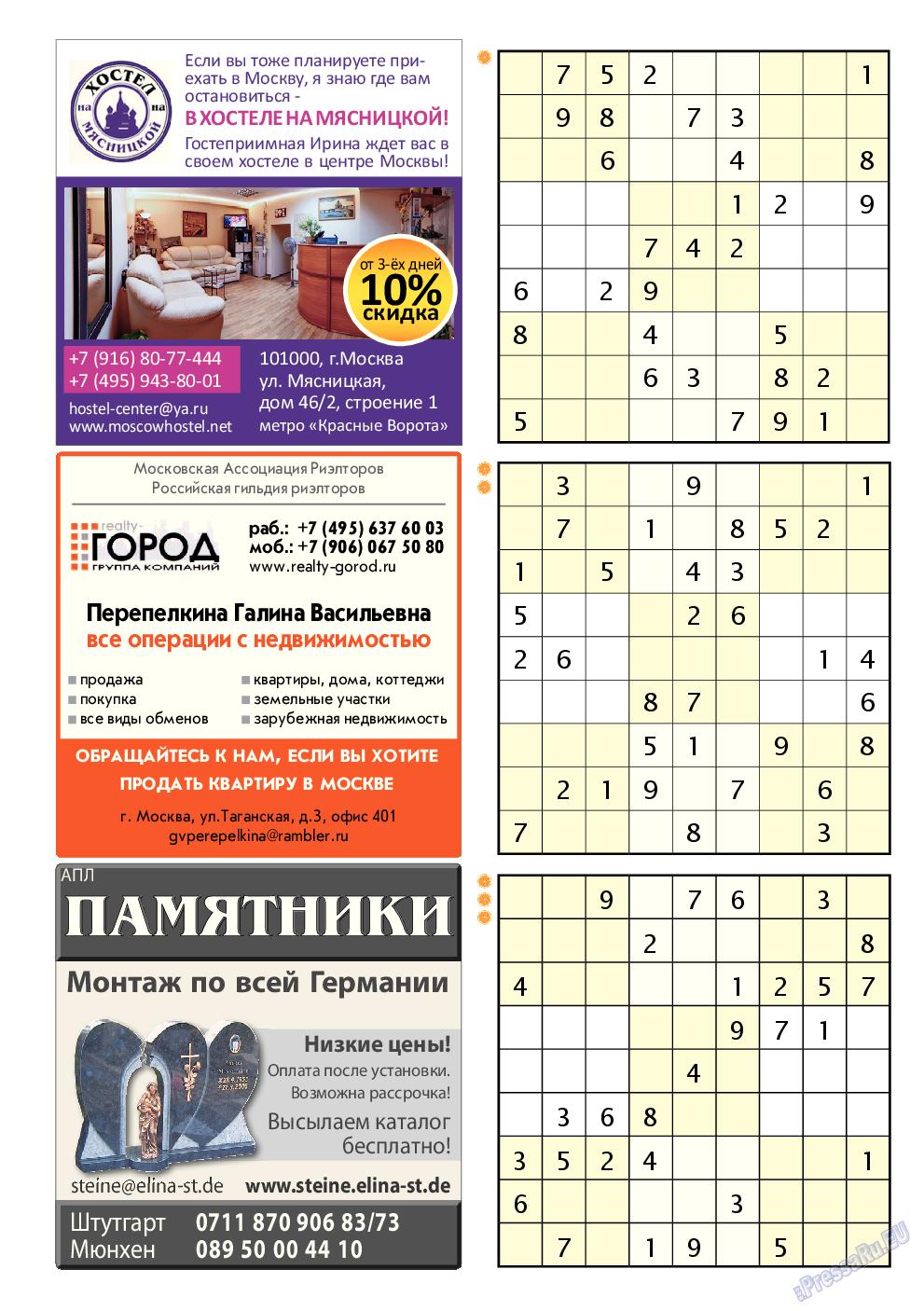 Апельсин (журнал). 2014 год, номер 65, стр. 56