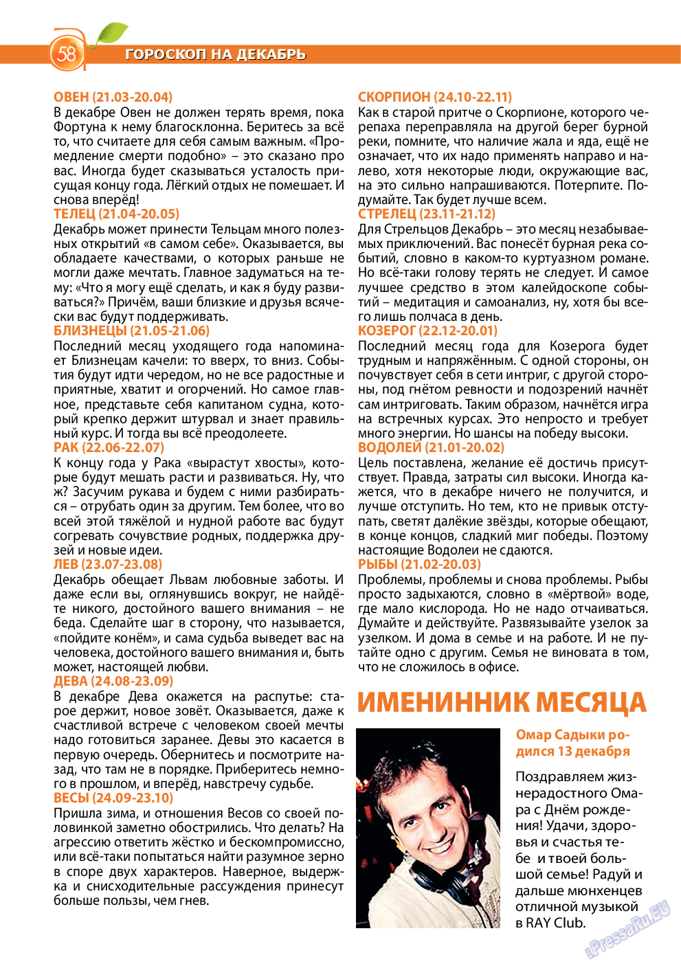 Апельсин (журнал). 2014 год, номер 65, стр. 58