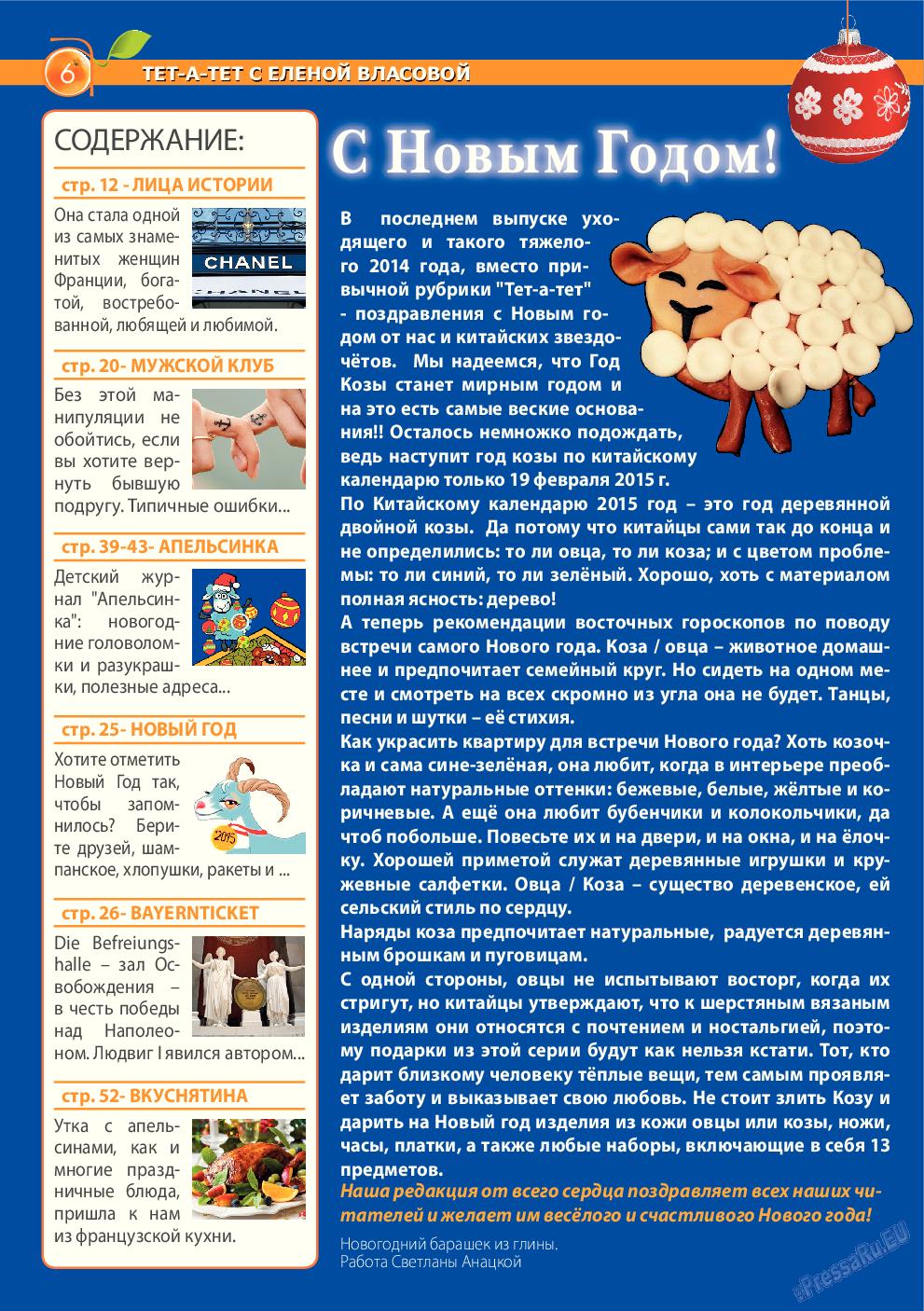 Апельсин (журнал). 2014 год, номер 65, стр. 6