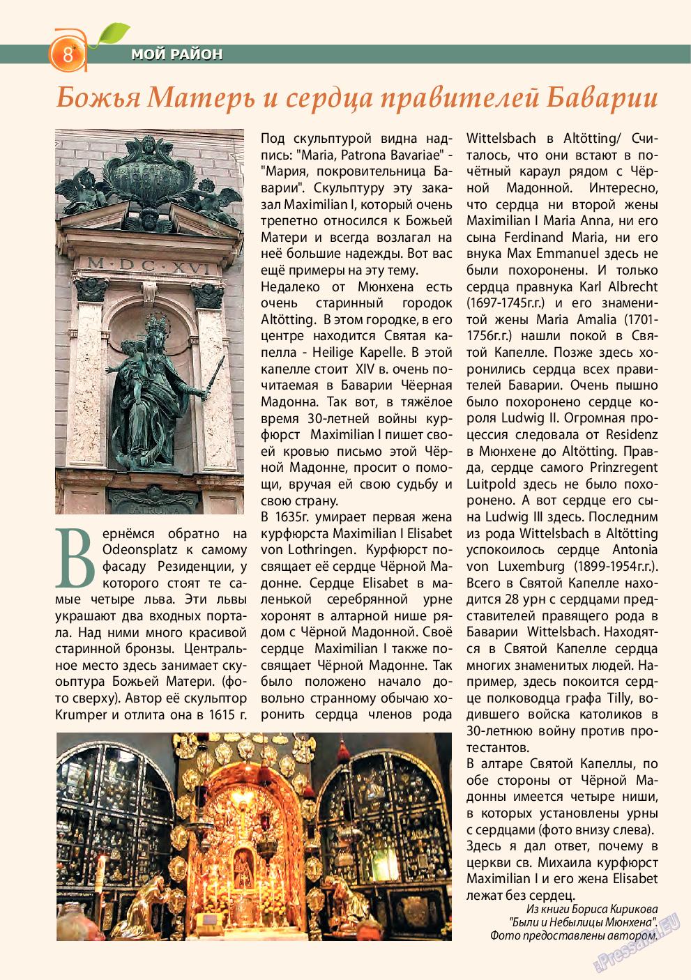 Апельсин (журнал). 2014 год, номер 65, стр. 8