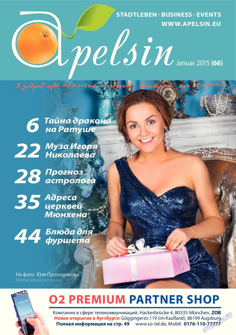 Апельсин (журнал). 2015 год, номер 66, стр. 1