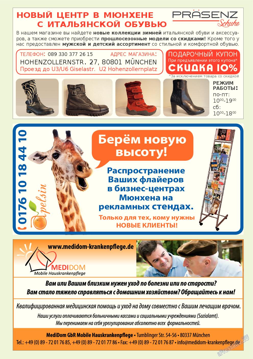 Апельсин (журнал). 2015 год, номер 66, стр. 2