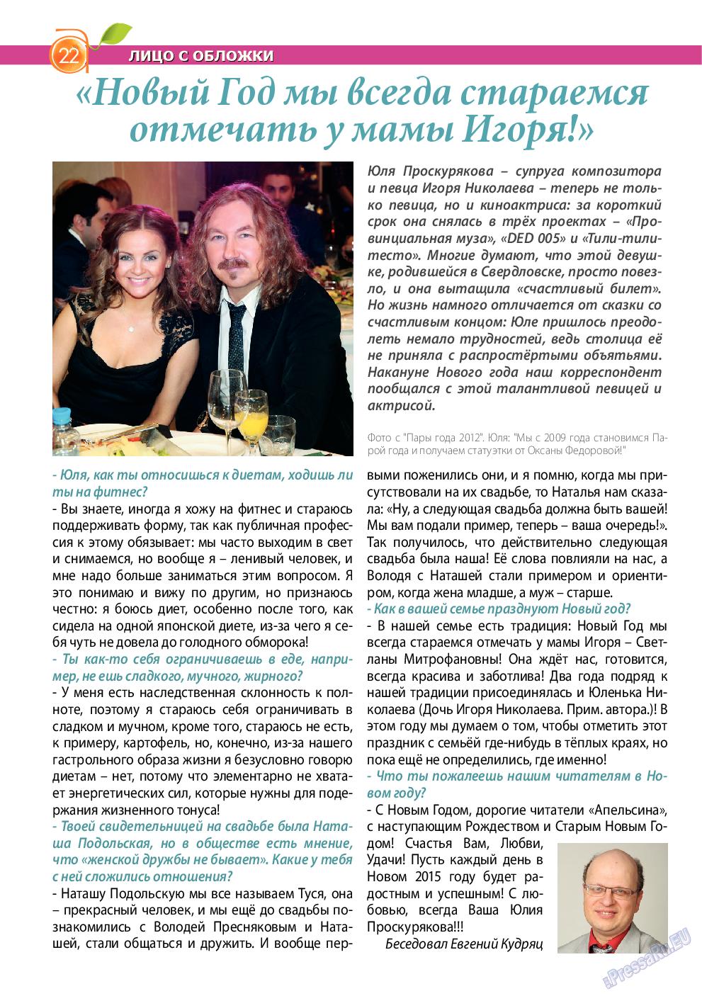Апельсин (журнал). 2015 год, номер 66, стр. 22